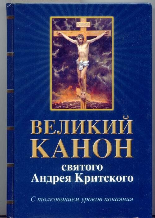 Великий канон святого андрея