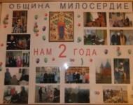 """Общине """"Милосердие"""" два года"""