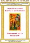Краевая библиотека: православные беседы в феврале