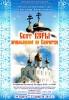30 марта: Фотовыставка Светланы Лигостаевой «Свет веры православной на Камчатке»