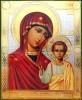 Казанская икона Божией Матери олицетворяет собой всю глубину русской веры