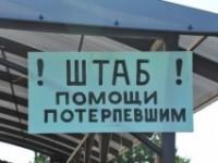 При церковном штабе в Крымске оказывают юридическую помощь пострадавшим от наводнения