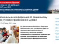 IV межрегиональная конференция по социальному служению
