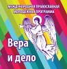 В Храме Христа Спасителя прошло главное молодежное событие года — Международный православный молодежный форум «ВЕРА И ДЕЛО»