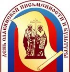 Святейший Патриарх Кирилл возглавит торжества в честь Дня славянской письменности и культуры в Москве