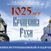 Праздничные баннеры появились на улицах Петропавловска и Елизово