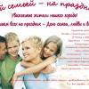 Приглашаем принять участие в торжественных мероприятиях, посвященных  Дню семьи, любви и верности