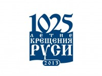 Патриаршими богослужениями в Санкт-Петербурге открылись празднования, посвященные 1025-летию Крещения Руси