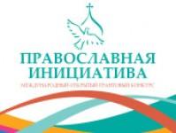 Объявлен прием проектных предложений на конкурс «Православная инициатива»