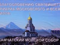 Камчатскому Морскому собору в честь Архистратига Божия Михаила – Быть! (Освящение закладного камня в основание строящегося храма)