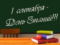Ученье – свет…