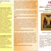 Ко дню памяти святых Петра и Февронии подготовлены информационные листовки