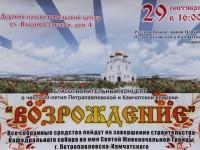 Праздничный концерт, посвященный 20-тилетию возрождения Петропавловской и Камчатской епрахии