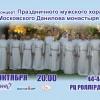 Концерт Мужского хора Московского Данилова монастыря