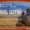 Приглашаем на концерт духовной музыки «Любовь святая»