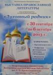 """Выставка Православной литературы """" Духовный родник"""""""