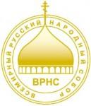 31 октября 2013 года состоится XVII Всемирный Русский Народный Собор