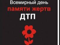 17 ноября — Всемирный день памяти жертв ДТП
