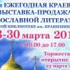 IV Ежегодная краевая выставка-продажа православной литературы «Книги, которые меняют жизнь»