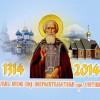 Преподобный Сергий Радонежский — собиратель земель Русских
