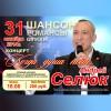 31 октября концерт Андрея Селюка