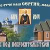 8 октября – день Преставления прп. Сергия, игумена Радонежского, всея России чудотворца. Престольный праздник новопостроенного храма