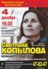 4 декабря в 19:00 состоится концерт-притча Светланы Копыловой