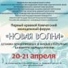 В Петропавловской и Камчатской епархии состоялся Первый Духовно-просветительский краевой Камчатский молодежный форум «Новая волна»