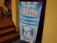 День социального работника в Камчатском крае