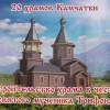 Начато бетонирование фундаментной плиты храма св. муч. Трифона
