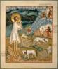 День тезоименитства Епископа Петропавловского и Камчатского Артемия
