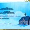 Объявлен сбор средств на храм в честь прмц. Елизаветы на территории  КГУ «Паратунский дом-интернат»