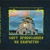 Вышла в свет книга-фотоальбом «Свет Православия на Камчатке»
