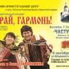 Благотворительный концерт «Играй гармонь!»