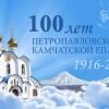 Приглашаем на торжества, посвященные 100-летию Петропавловской и Камчатской епархии