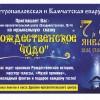 Петропавловская и Камчатская епархия приглашает всех в Духовно-просветительский центр на музыкальную сказку «Рождественское чудо»