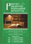 Работает библиотека православной литературы