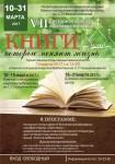 Книжная выставка-продажа «Книги, которые меняют жизнь»