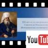 Видеозапись о духовно-просветительском проекте «Путь Святителя Иннокентия»