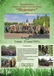 Православный военно-патриотический лагерь «Пересвет»