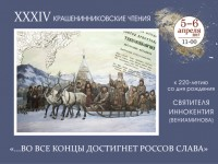 Программа XXXIV Крашенинниковских чтений