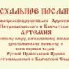 Пасхальное послание Высокопреосвященнейшего Архиепископа Петропавловского и Камчатского Артемия 2017