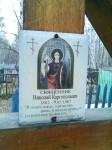 О священнике Николае Каргопольцеве