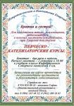 Приглашаем на певческо-катехизаторские курсы