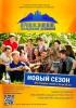 Приглашаем присоединиться к Православному молодежному движению