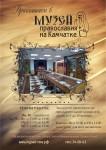 Приглашаем всех желающих в Музей православия на Камчатке