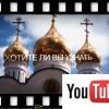 Видеоролик о Музее православия на Камчатке