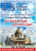 Мужской хор Афонского подворья Санкт-Петербурга «От Византии до России»
