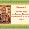 Мощи свт. Николая Чудотворца в кафедральном соборе