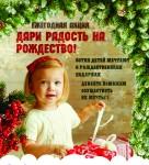 Ежегодная акция «Дари радость на Рождество!»